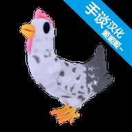 厚臉皮的雞