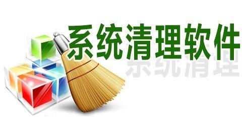 垃圾清理加速軟件