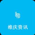 維慶資訊 v3.0