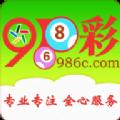 986彩app