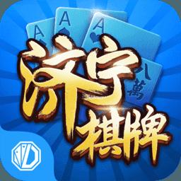 震東濟寧棋牌app v2.1