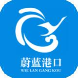 蔚蓝港口 v1.0.1