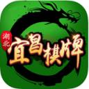 湖北宜昌棋牌app v2.0