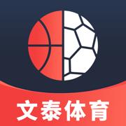 文泰体育 v1.0.1