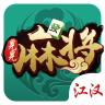 江漢晃晃麻將app v2.0