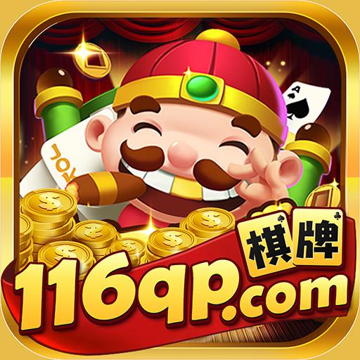 116棋牌app v6.0.3