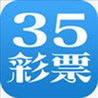 35彩票舊版 v4.3.0