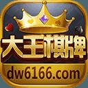 大王棋牌娛樂 v1.0