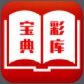 彩庫寶典彩圖圖庫 v6.1.2