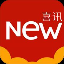 喜訊在線new v1.8.5