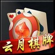 云月棋牌娛樂 v1.0.3
