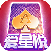 愛星悅棋牌app