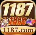1187棋牌 v1.0.3