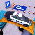 警車駕駛公園挑戰賽