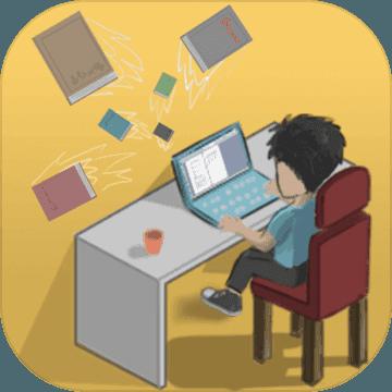 網絡小說家模擬加強版