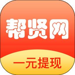幫賢網 v0.1.2