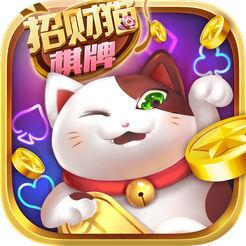 招財貓棋牌app v3.0