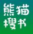 熊貓搜書 v1.0.1