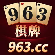 963棋牌手机版