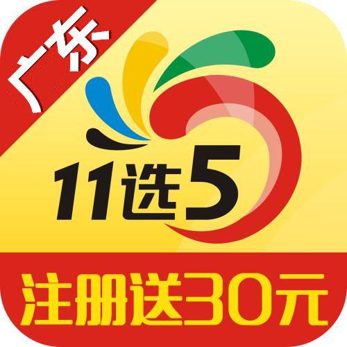 廣東11選五助手官方版