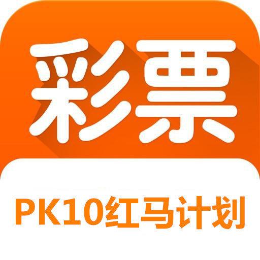 pk10红马计划软件
