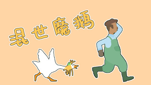 大白鹅模拟游戏
