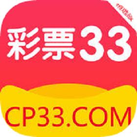 彩票33官方版