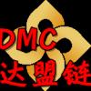 DMC達盟鏈