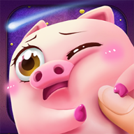 一筆畫豬 v1.6