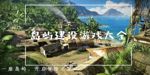 可以建造島嶼的游戲