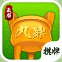 九鼎棋牌官网版app
