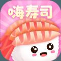 嗨寿司免费版