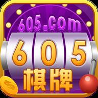 605棋牌 v2.5.1