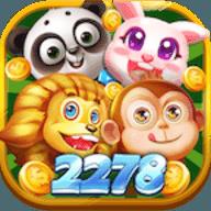 2278游戲大廳 v2.0