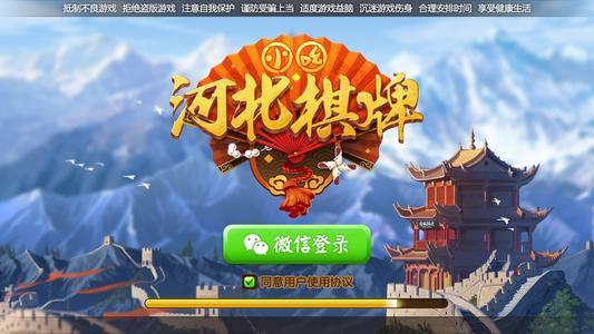 2020河北棋牌全版本