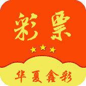 華夏鑫彩彩票 v1.3.0