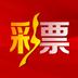 互联网彩票app