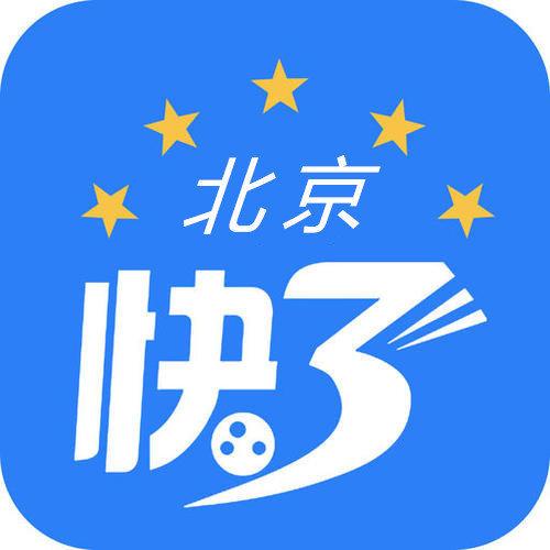 567彩票cc版北京快3