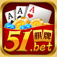 51棋牌游戏 v4.0
