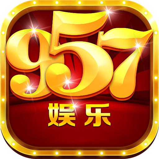 957棋牌娱乐 v3.1.2