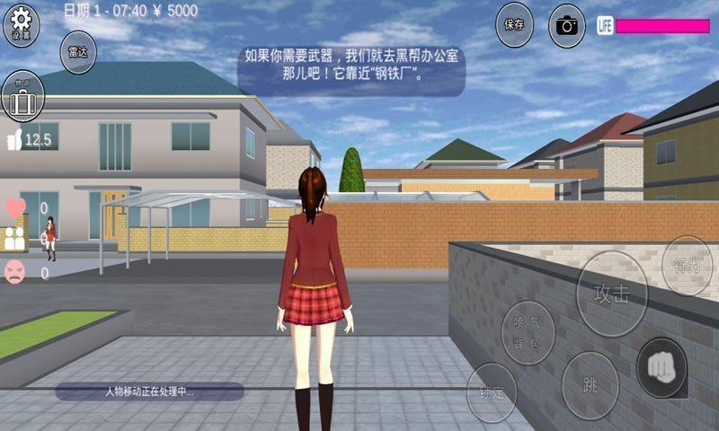 樱花校园模拟器农场版图5