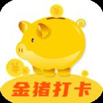 金猪打卡 v1.0