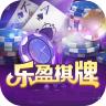 乐盈棋牌官网版 v3.0.3