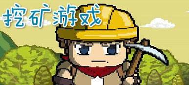 抖音挖矿挖金子挖宝石的游戏