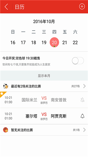 北京好运彩图2