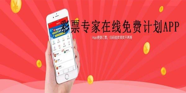提供免费计划的彩票app