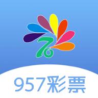 957彩票最新版