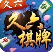 久六棋牌app