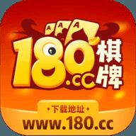 180棋牌游戏app v2.1