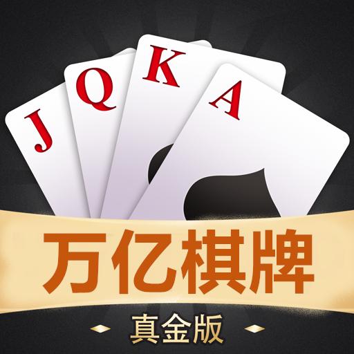 万亿棋牌官网版 v1.1
